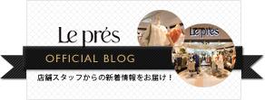Lepres OFFICIAL BLOG 店舗スタッフからの新着情報をお届け!